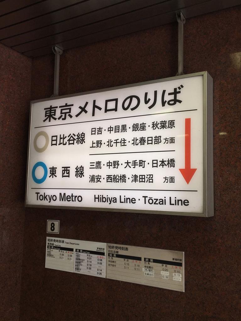 営団地下鉄のサインシステム - ...