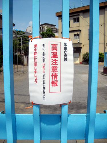 高温注意情報、2011年8月