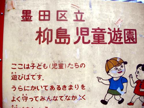 柳島児童遊園 2012.5.