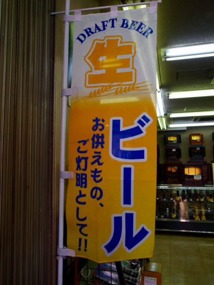 浅草、仏具店、2013年6月