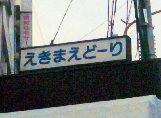 えきまえどーり、堺東 2014年3月