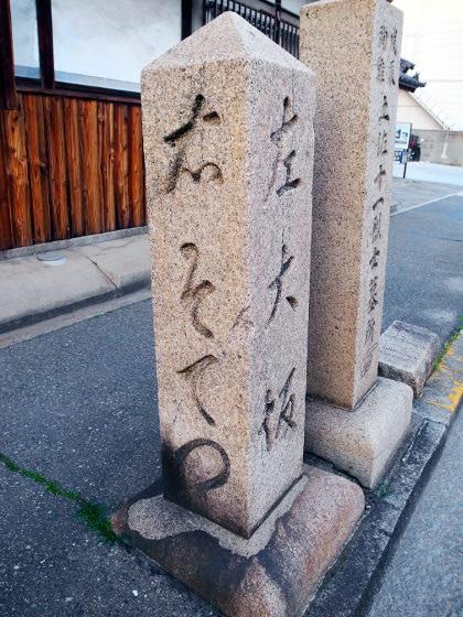 左大坂 右そてつ 妙国寺