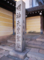 本願寺堺別院、山門脇