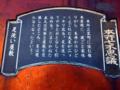 大横川親水公園 本所七不思議足洗い屋敷のレリーフ、解説