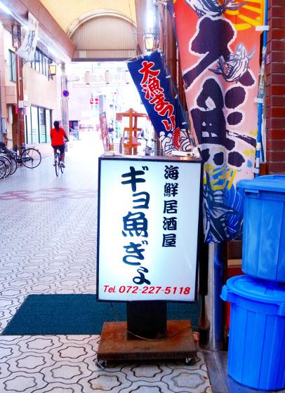 海鮮居酒屋「ギョ魚ぎょ」