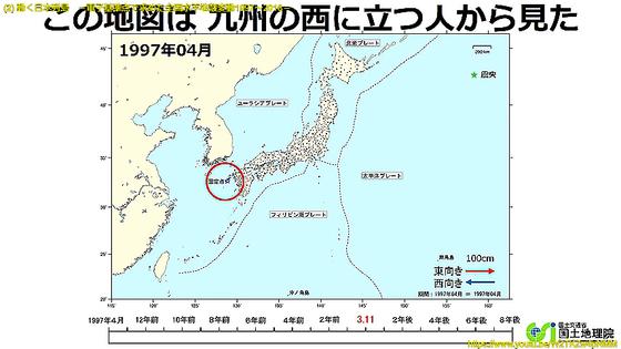 日本地図、九州の西側海上(?)に固定点が示されている。