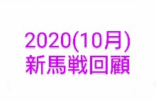 f:id:Nekokeiba:20201022232636j:plain