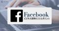Facebookをビジネスで最大限活用するためのコツとは?