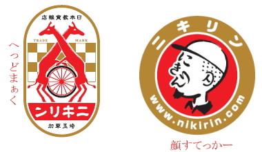 f:id:NiKIRIN-isuichi:20160519140608j:image