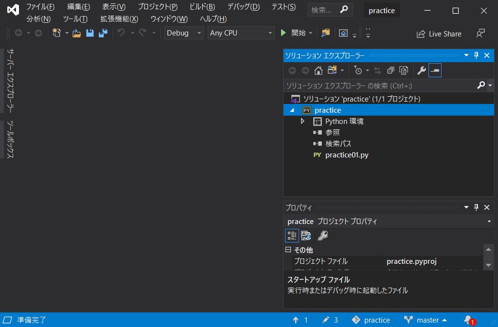 新しいpythonファイルを作成完了