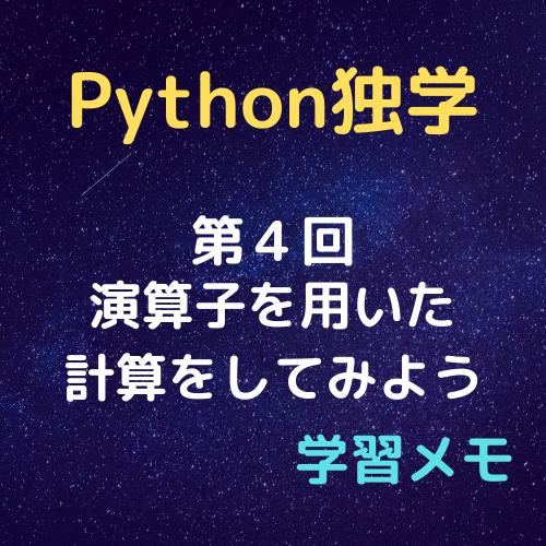 プログラミング第4回アイキャッチ
