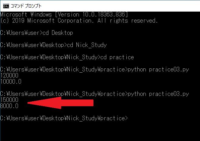 変数のコードを実行