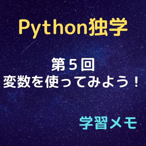 プログラミング第5回アイキャッチ