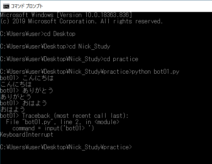 作成したpythonファイルの実行の終了