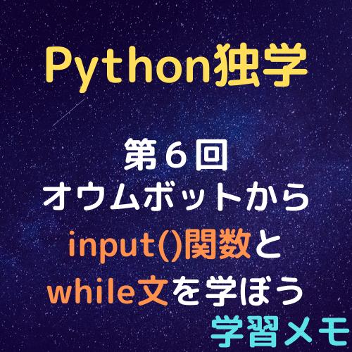 プログラミング第6回アイキャッチ