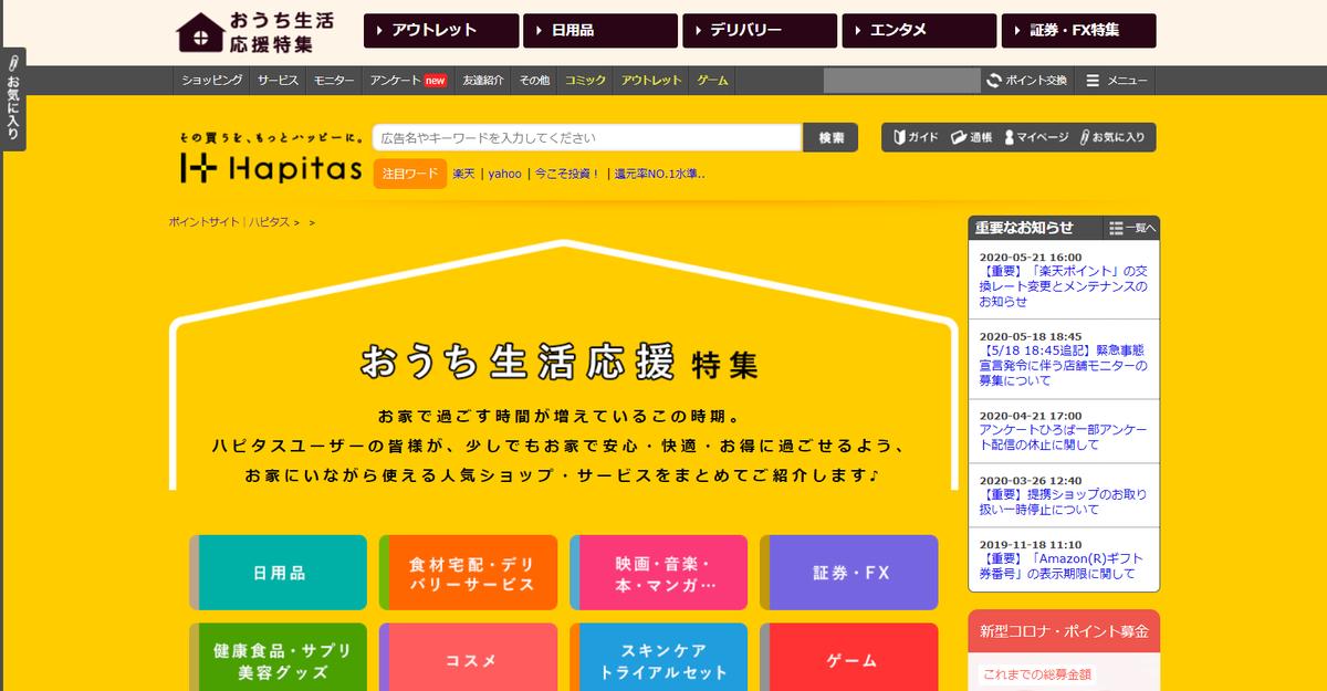 ハピタスのホームページ