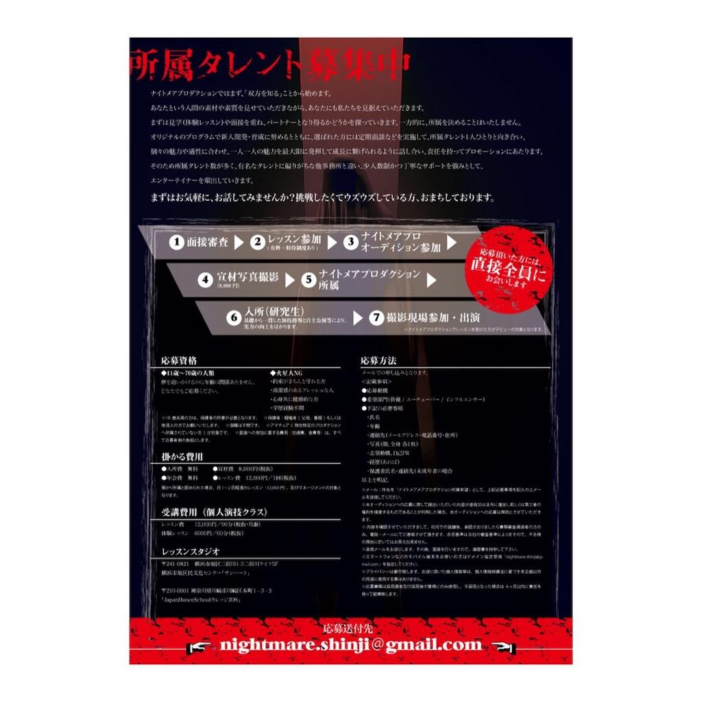 f:id:NightmareProduction:20190910151745j:image