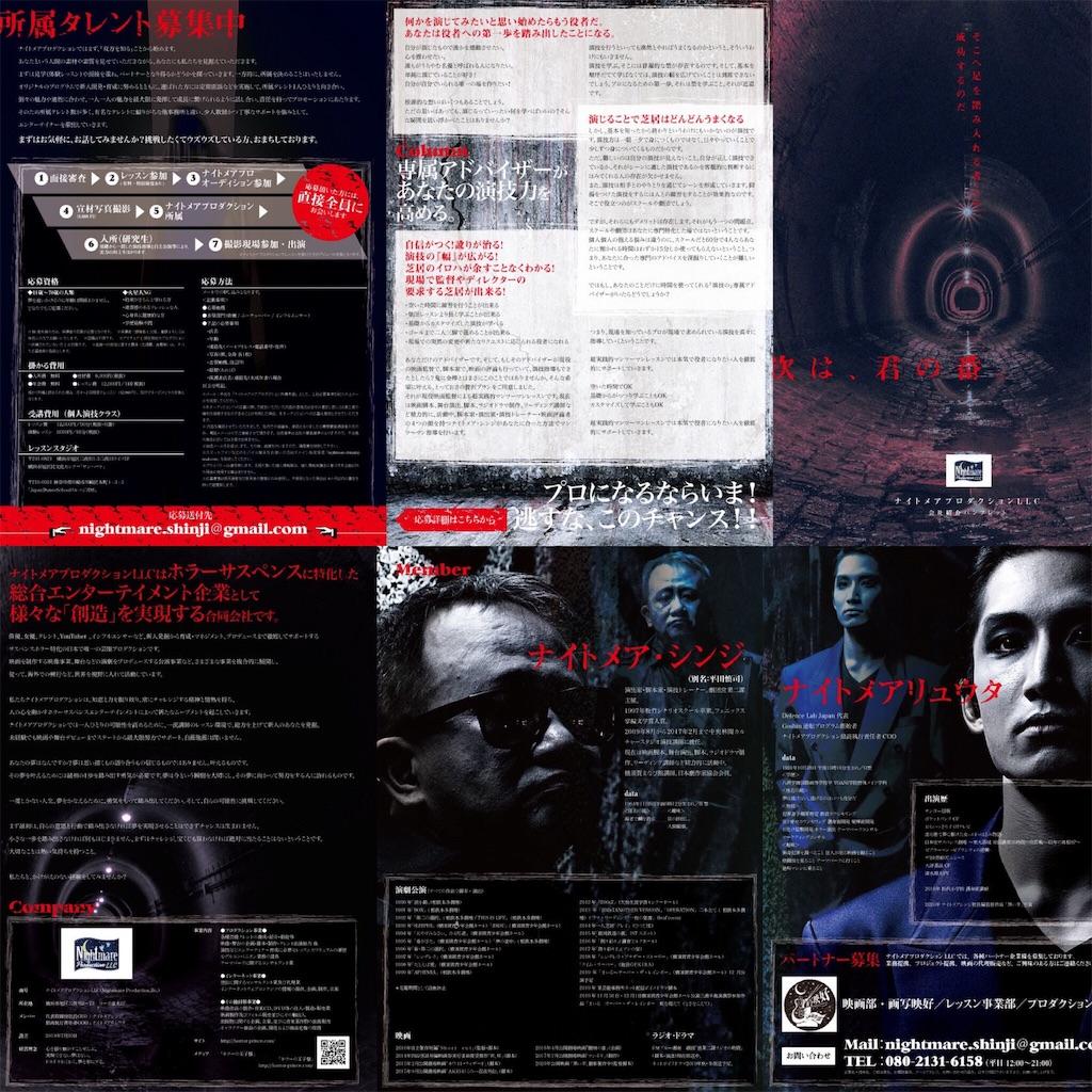 f:id:NightmareProduction:20190914215420j:image
