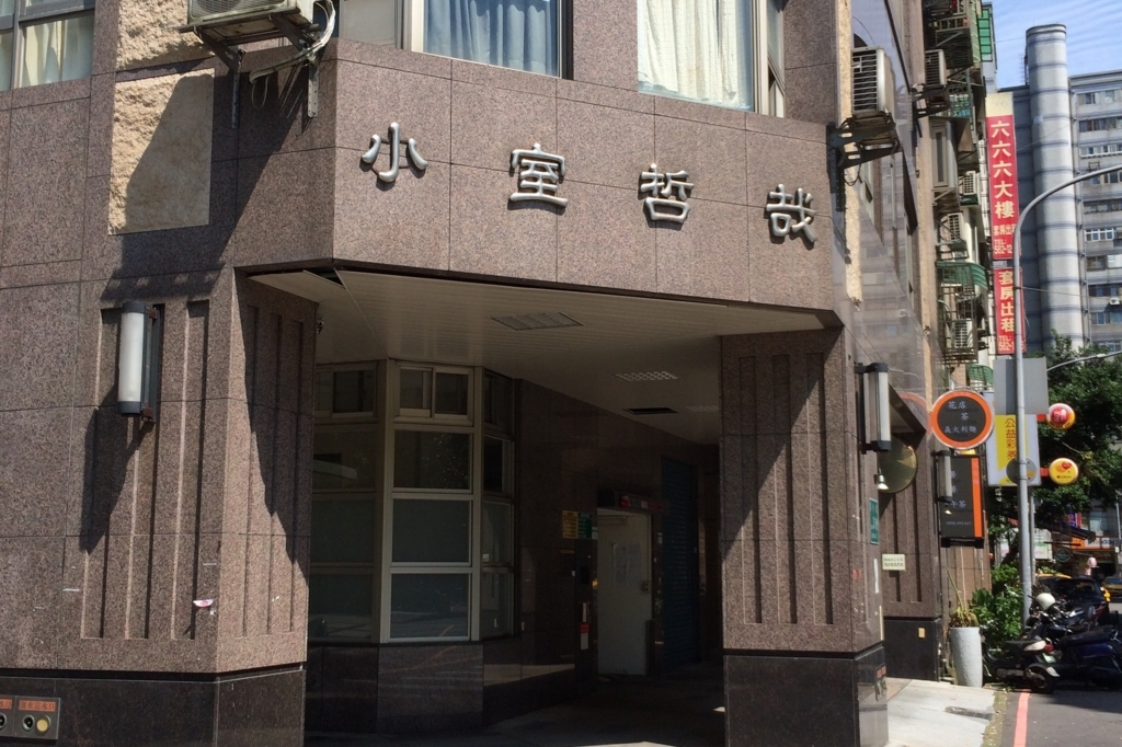 f:id:Nihongode-dozo:20170628173155j:plain