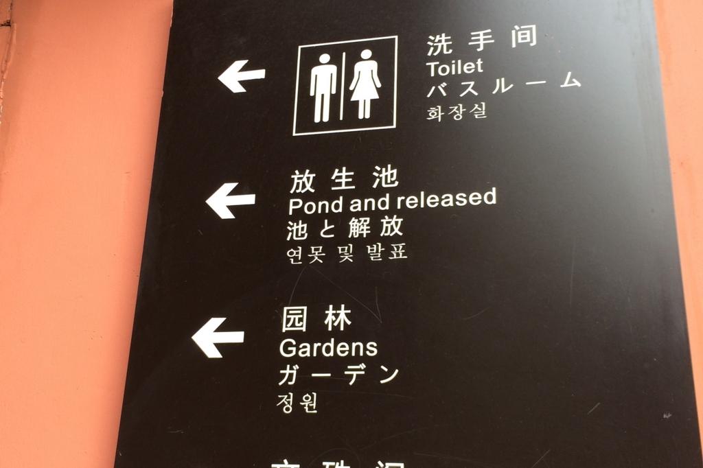 多国語で書かれた看板