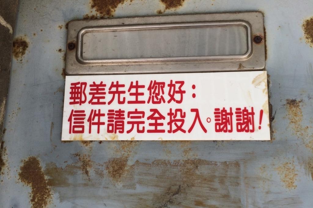 台湾の中国語の看板