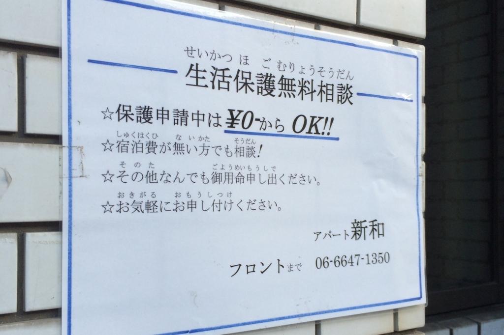 西成のドヤ街の張り紙