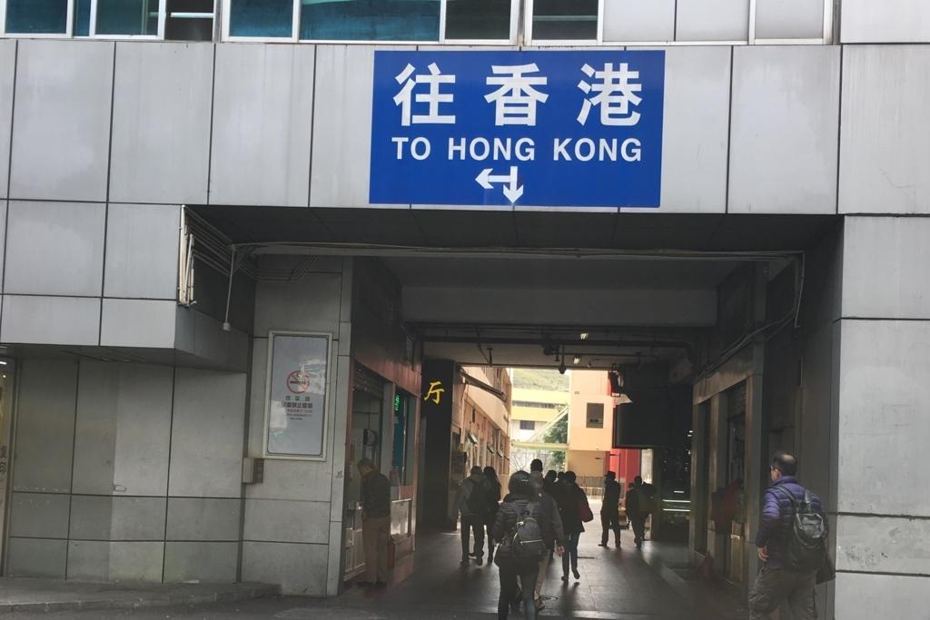 香港の入り口