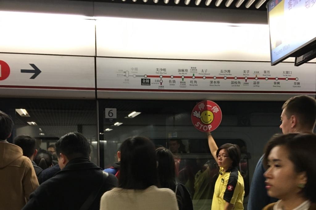 香港の地下鉄ホーム