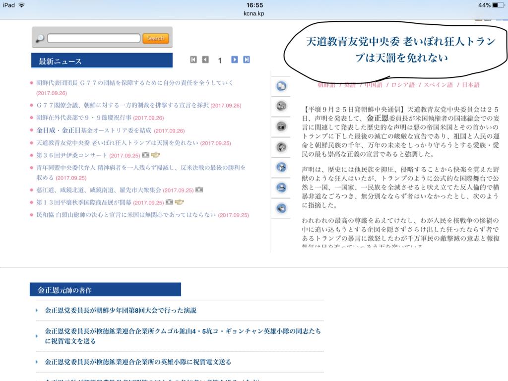 朝鮮中央通信の日本語版
