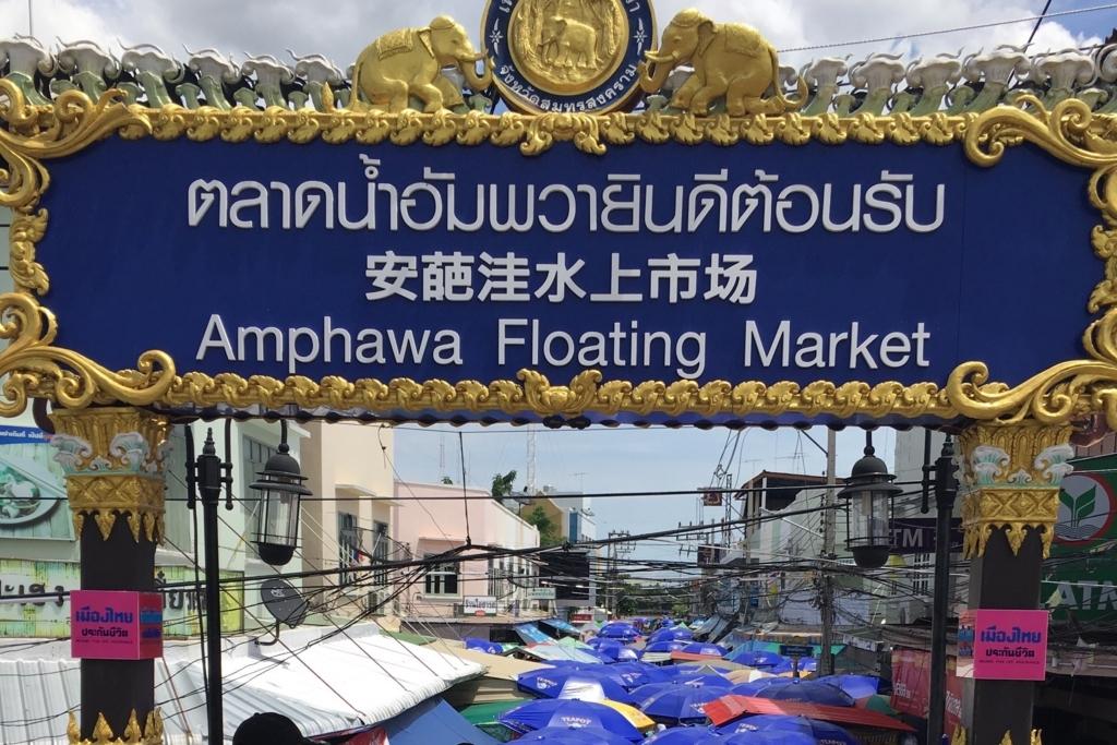 タイの観光地は中国語表記が多い