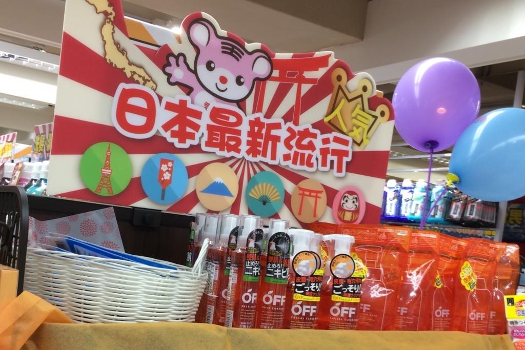 台湾の日本関連グッズショップ