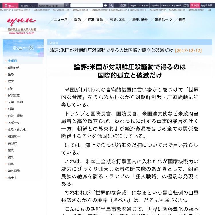 北朝鮮サイトのスクリーンショット