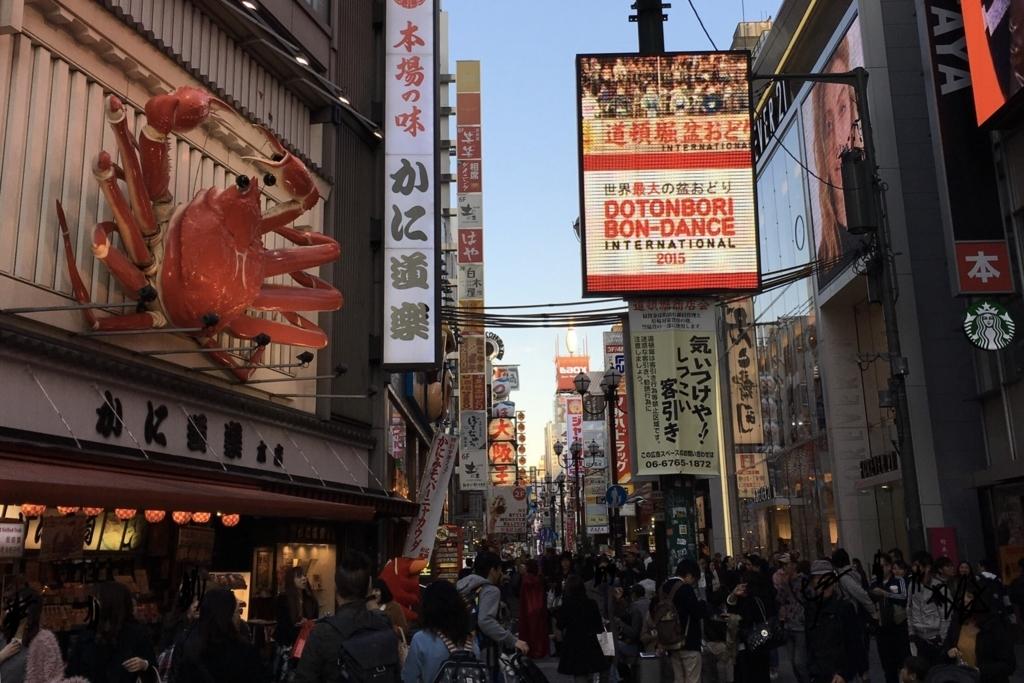 インバウンドで活性化する大阪・道頓堀の様子