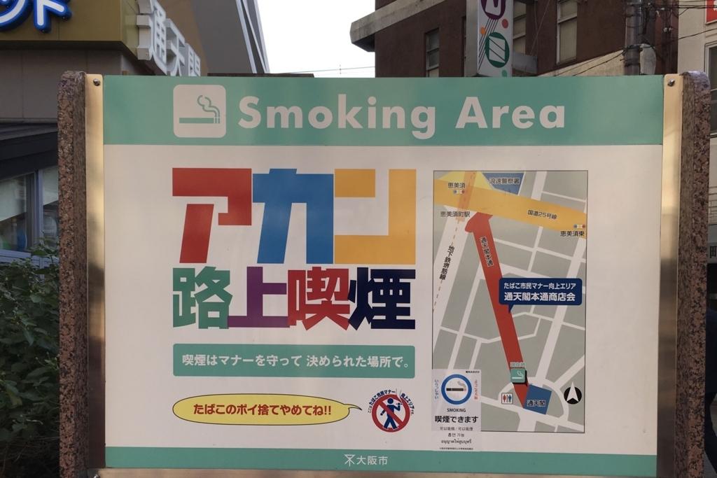 関西弁が書かれた看板