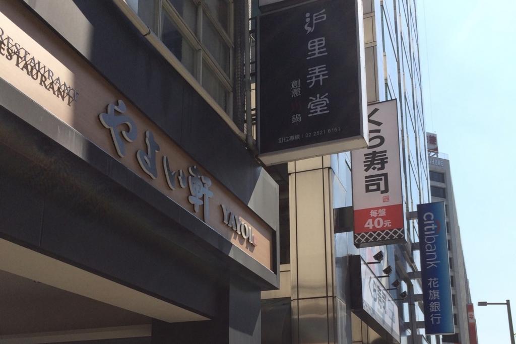 台湾のくら寿司とやよい軒の看板。日本語のままになってる
