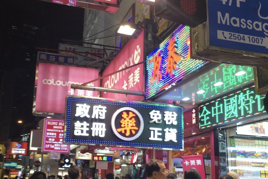 香港の街角の広東語