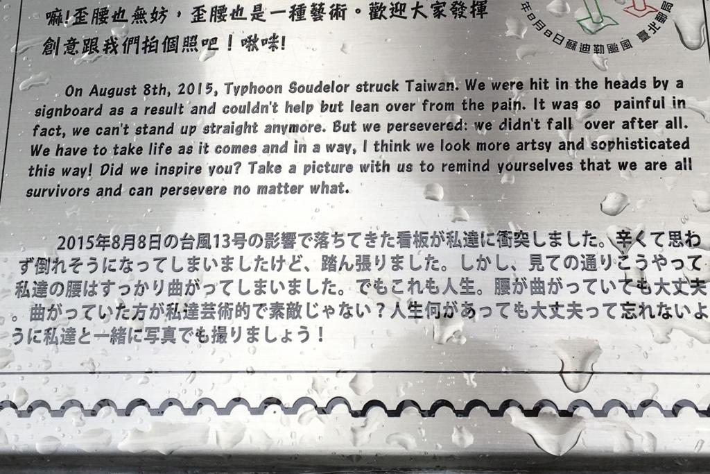台湾の観光地の説明文