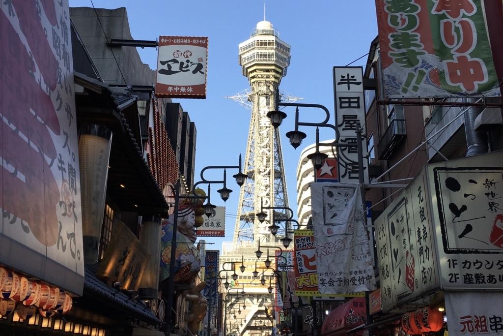 大阪の通天閣の様子