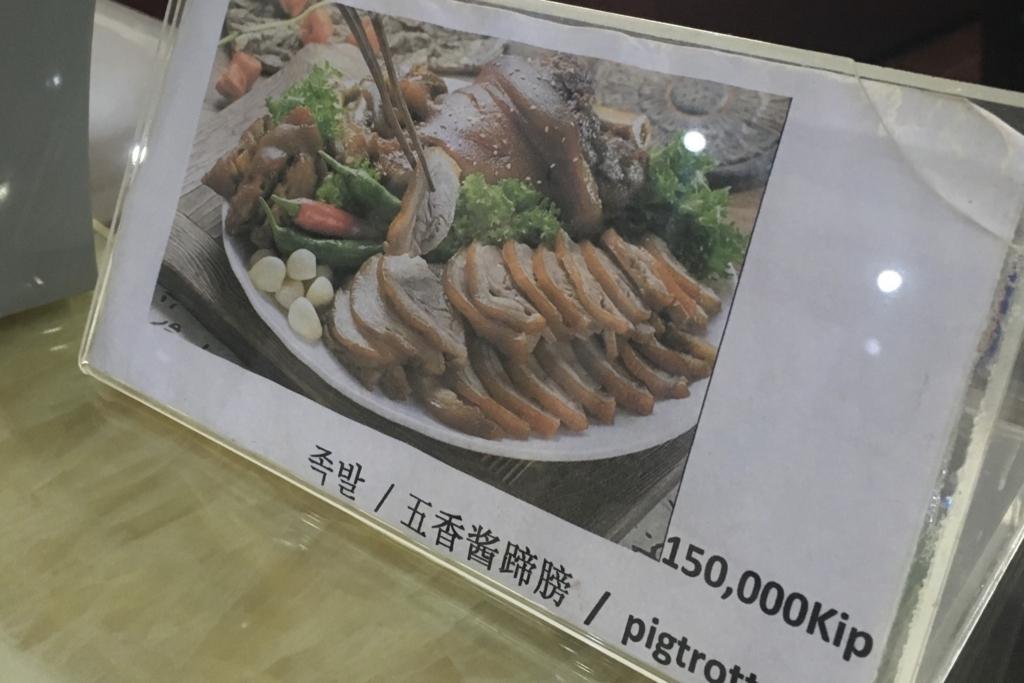 北朝鮮レストランの豪華なメニュー