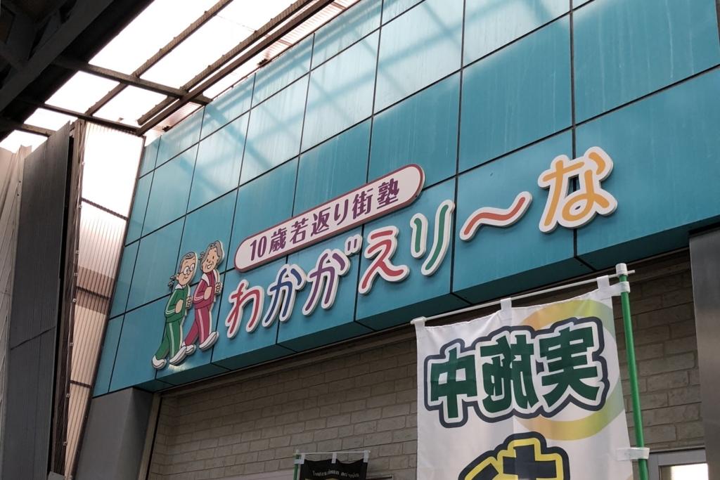 関西弁が書いた看板