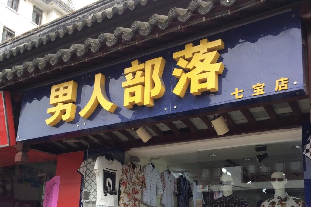 中国の違和感のある看板