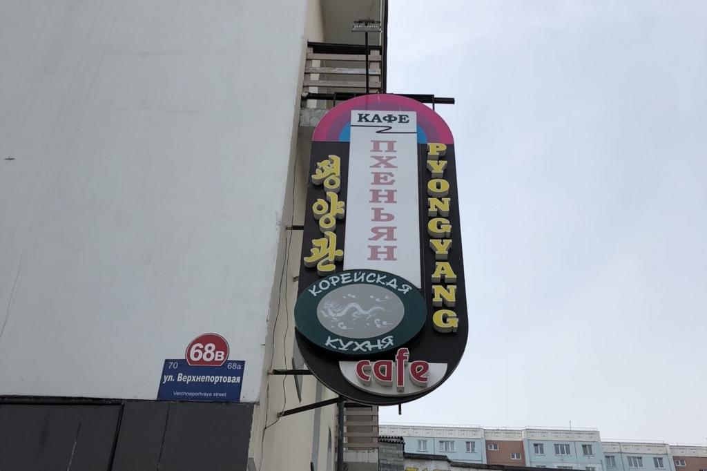北朝鮮レストランの看板