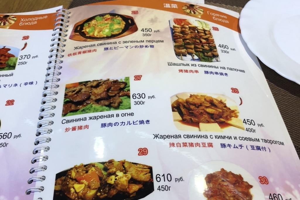 日本語表記があるウラジオストクの北朝鮮レストランのメニュー