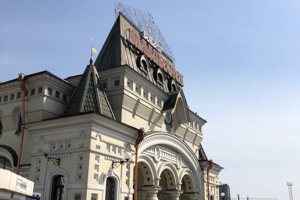 シベリア鉄道の終点、ウラジオストク駅