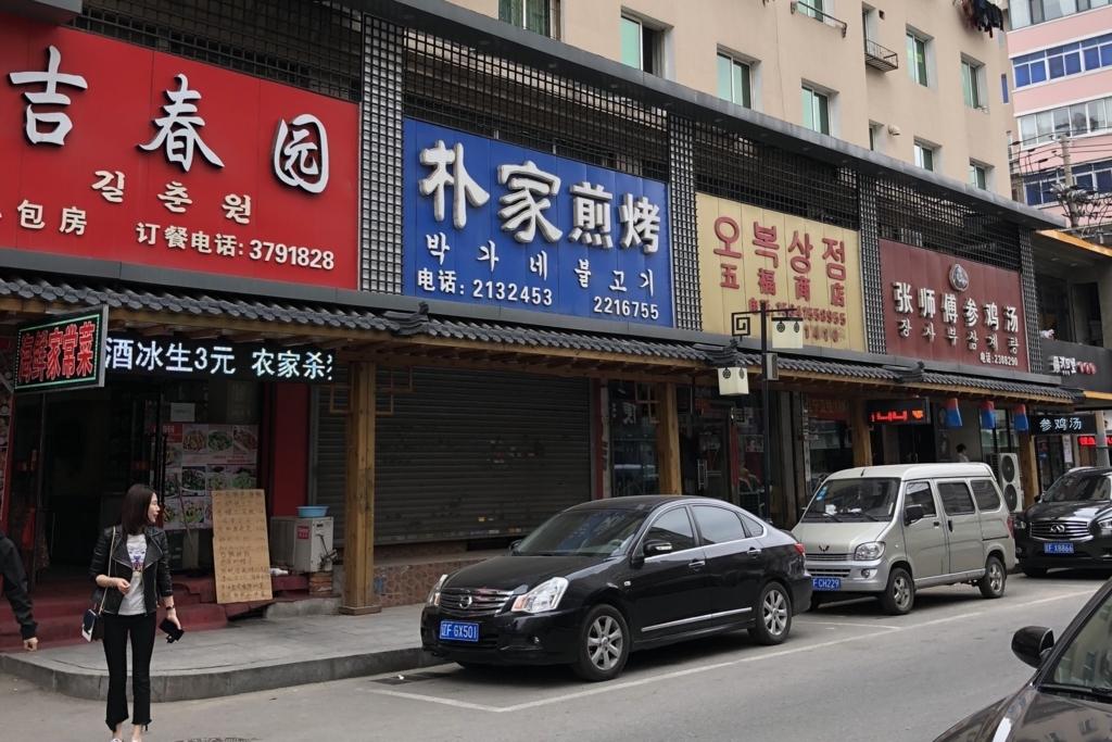 丹東の街にはハングル表記がたくさんある
