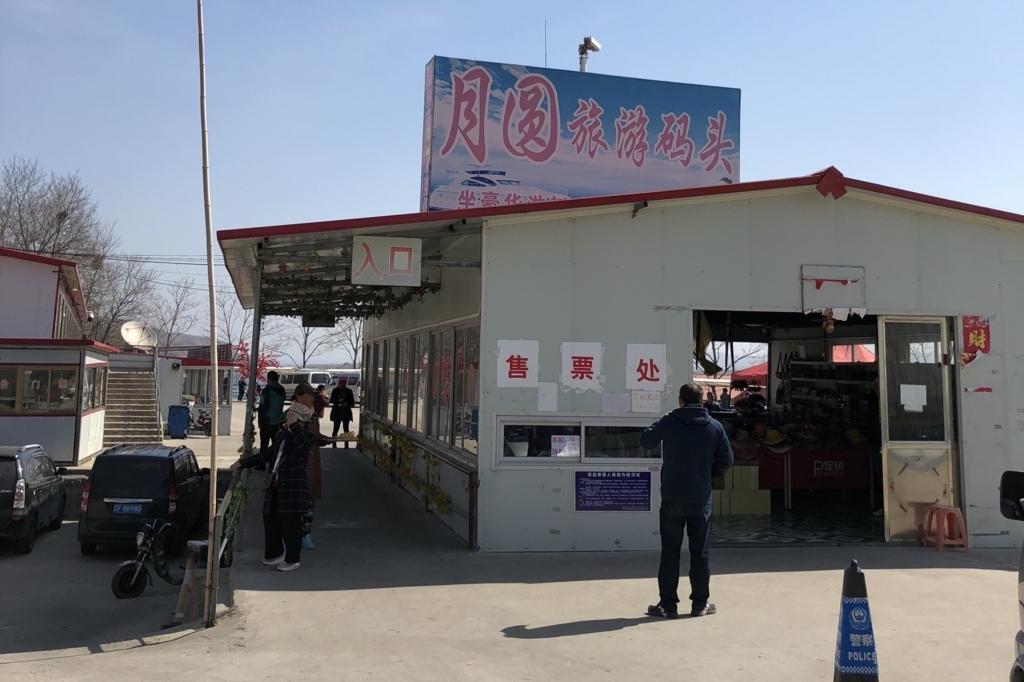 北朝鮮人を見に行く遊覧船の乗り場