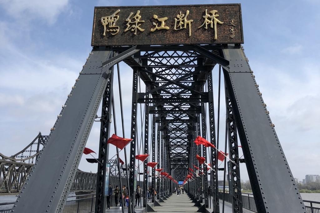 鴨緑江断橋