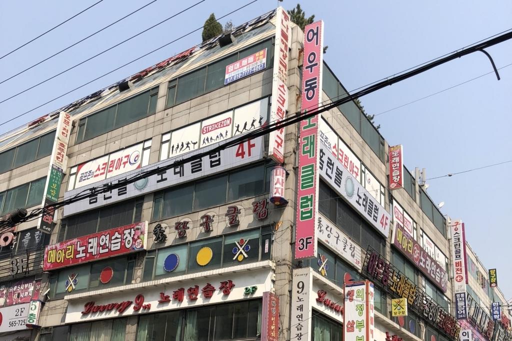 韓国の繁華街にあるビル