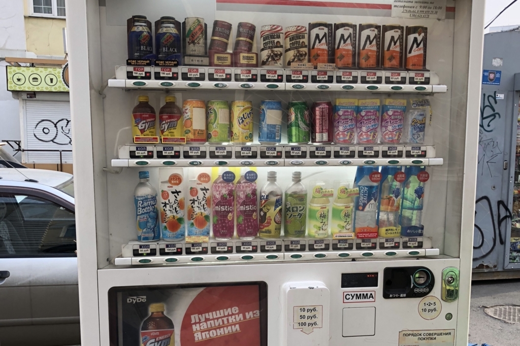 ウラジオストクの自動販売機。