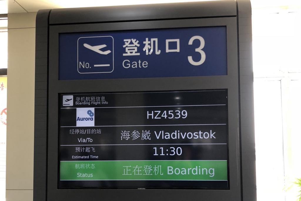 ハルビンからウラジオストクに行く便の表示